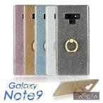 Galaxy note9 ケース note8 カバー galaxynote9 samsung Note GalaxyNote8ケーススマホケース TPU かわいい カバー 背面 シンプル リング付き 保護 背面 スタン