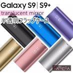Galaxy S9 ケース GalaxyS9+ S9Plus GalaxyS9 S9+ plus カバー tpu スマホケース 手帳型 手帳型ケース スマホカバー 半透明 ミラー ハーフミラー 鏡 高級感 かわ