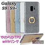 Galaxy S9 ケース GalaxyS9+ S9Plus GalaxyS9 S9+ plus スマホケース TPU かわいい カバー 背面 シンプル リング付き 保護 背面 スタンド クリアケース クリア