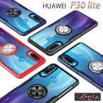 Huawei P30 lite p30lite premium P20lite p20 スマホケース リング カバー リング付き ガラス きれい かわいい かっこいい おしゃれ 透明 クリア 強化ガラス 薄