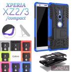 Xperia XZ3 XZ2 Compact ケース SO-03K/SOV37 SO-05K xperiaxz2 衝撃 耐衝撃 おしゃれ プラシリコン コスパ おしゃれ かわいい 二重構造 人気 安い  薄い エクス