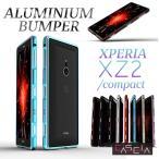 Xperia XZ3 XZ2 Compact ケース SO-03K/SOV37 SO-05K xperiaxz2 綺麗なカラーのアルミバンパーケース シンプル ケース カバー アルミバンパー バンパーケース ス