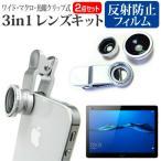 Huawei MediaPad M3 Lite 10 3in1レンズキット 3タイプ レンズセット ワイドレンズ マクロレンズ 魚眼レンズ クリップ式 簡単装着