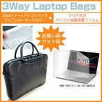 SONY VAIO Fit 15A SVF15N28EJS[15.5インチ]PCバッグ と クリア光沢 液晶保護フィルム キーボードカバー 3点セット