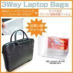 東芝 dynabook AB15/RW PAB15RW-SPB-K[15.6インチ]PCバッグ と クリア光沢 液晶保護フィルム キーボードカバー 3点セット