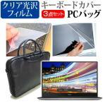 Dell XPS 13 Graphic Pro プラチナ・タッチパネル[13.3インチ]PCバッグ と クリア光沢 液晶保護フィルム キーボードカバー 3点セット