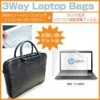HP ENVY 17-n008TX[17.3インチ]PCバッグ と クリア光沢 液晶保護フィルム キーボードカバー 3点セット