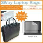 マウスコンピューター LuvBook LB-B401BN[14インチ]PCバッグ と クリア光沢 液晶保護フィルム キーボードカバー 3点セット