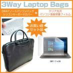 HP ENVY 17-n100[17.3インチ]PCバッグ と クリア光沢 液晶保護フィルム キーボードカバー 3点セット
