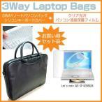 パナソニック Let's note SZ5 CF-SZ5YDCVS[12.1インチ]PCバッグ と クリア光沢 液晶保護フィルム キーボードカバー 3点セット
