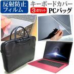マウスコンピューター LuvBook LB-B401BN[14インチ]PCバッグ と 反射防止 液晶保護フィルム キーボードカバー 3点セット