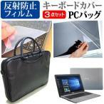 ASUS ASUS VivoBook F540LA[15.6インチ]PCバッグ 反射防止液晶保護フィルム キーボードカバー 3点セット