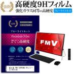 富士通 FMV ESPRIMO FHシリーズ FH77/B1 強化ガラス と 同等の 高硬度9H  保護フィルム