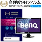 BenQ E2420HD 強化ガラス と 同等の 高硬度9H ブルーライトカット 反射防止 液晶保護フィルム