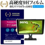 BenQ SW2700PT 強化 ガラスフィルム と 同等の 高硬度9H ブルーライトカット 光沢タイプ 改訂版 液晶保護フィルム