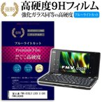 富士通 FMV-BIBLO LOOX U G90 FMVLUG90B 強化