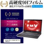富士通 FMV LIFEBOOK NH77/CD FMVN77CD 強化 �