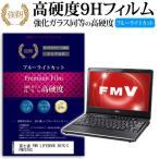 富士通 FMV LIFEBOOK SH76/C FMVS76C 強化 ガ