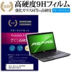 Acer Aspire AS5750G AS5750G-H74E/K 強化 ガラ