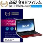 ASUS Eee PC 1215B EPC1215B-RD450 強化 ガラ�