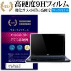Acer Aspire V3 V3-571-H58D/LK 強化 ガラス�