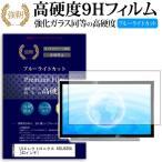 LGエレクトロニクス 43UJ630A[43インチ]機種で使える  強化ガラス と 同等の 高硬度9H ブルーライトカット 反射防止 液晶TV 保護フィルム