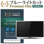 日立 Wooo L49-GP3 強化ガラス と 同等の 高硬度9H ブルーライトカット 反射防止 液晶TV 保護フィルム