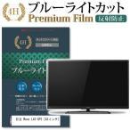 日立 Wooo L43-GP3 強化ガラス と 同等の 高硬度9H ブルーライトカット 反射防止 液晶TV 保護フィルム