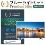 ハイセンス HS40K225 強化ガラス と 同等の 高硬度9H  液晶TV 保護フィルム