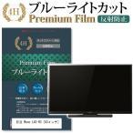 日立 Wooo L43-H3 強化ガラス と 同等の 高硬度9H ブルーライトカット 反射防止 液晶TV 保護フィルム