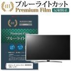 LGエレクトロニクス 49UH6500 強化ガラス と 同等の 高硬度9H ブルーライトカット 反射防止 液晶TV 保護フィルム