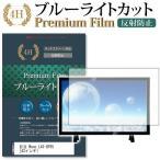 日立 Wooo L43-GP35 強化ガラス と 同等の 高硬度9H ブルーライトカット 反射防止 液晶TV 保護フィルム