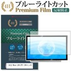 日立 Wooo L49-ZP3 強化ガラス と 同等の 高硬度9H ブルーライトカット 反射防止 液晶TV 保護フィルム