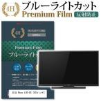 日立 Wooo L40-A5 強化ガラス と 同等の 高硬度9H ブルーライトカット 反射防止 液晶TV 保護フィルム