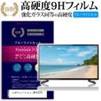 レボリューション ZM-K32TV 強化ガラス と 同等の 高硬度9H ブルーライトカット 反射防止 液晶TV 保護フィルム