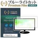 レボリューション IF-03S5001TV 機種で使える ブルーライトカット 反射防止 指紋防止 液晶保護フィルム