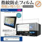 アルパイン ビッグX EX10Z-HA2[10型]機種で使える タッチパネル対応 指紋防止 クリア光沢 液晶保護フィルム 画面保護 シート 液晶フィルム