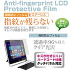 ASUS All-in-One PC ET1612IUTS ET1612IUTS-B003D[15.6インチ]タッチパネル対応 指紋防止 クリア光沢 液晶保護フィルム
