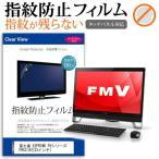 富士通 FMV ESPRIMO FHシリーズ FH52/A3[23インチ]タッチパネル対応 指紋防止 クリア光沢 液晶保護フィルム