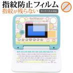 マウスできせかえ! すみっコぐらしパソコン   toys 専用 液晶保護フィルム 指紋防止 クリア光沢  画面保護 シート