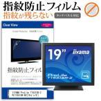 IIYAMA ProLite T1931SR-2 PLT1931SR-B2[19インチ]タッチパネル対応 指紋防止 クリア光沢 液晶保護フィルム