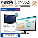 HP HP V272 M4B78A3#ABJ 価格.com限定モデル[27インチ]タッチパネル対応 指紋防止 クリア光沢 液晶保護フィ