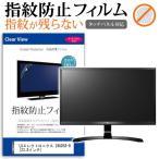 LGエレクトロニクス 24UD58-B (23.8インチ) 液晶保護フィルム 指紋防止 タッチパネル対応 クリア光沢