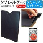 KAIHOU KH-MID700TV[7インチ]ブルーライトカット 指紋防止 液晶保護フィルム と タブレットケース セット
