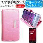 ASUS ZenFone 2 Laser ZE500KL-RD16 SIMフリー (5インチ) 手帳型 レザーケース ピンク と ブルーライトカット 液晶保護フィルム