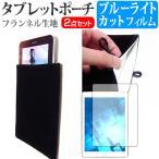 ショッピングair APPLE iPad Air[9.7インチ] ブルーライトカット 指紋防止 液晶保護フィルム と タブレットポーチケース セット キズ防止