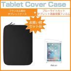 ショッピングair APPLE iPad Air[9.7インチ]ブルーライトカット 指紋防止 液晶保護フィルム と ネオプレン素材 タブレットケース