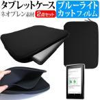 Kindle Fire 8GB (7インチ) ブルーライトカット 指紋防止 液晶保護フィルム と ネオプレン素材 タブレットケース