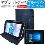 ASUS TransBook T100HA T100HA-128S[10.1インチ]ブルーライトカット 指紋防止 液晶保護フィルム と スタンド機能付き タブレットケース