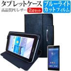 SONY Xperia Z3 Tablet Compact Wi-Fiモデル(8インチ)ブルーライトカット 指紋防止 液晶保護フィルム と スタンド機能付きタブレットケース